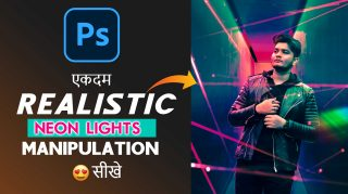 Realistic Neon Lights Photo Manipulation in Photoshop cc in Hindi | NEON LIGHTS PINK & BLUE PHOTO
